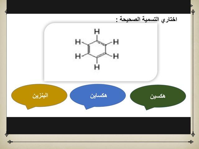 تطبيقات على الأروماتية  by سلمانة سلمانة