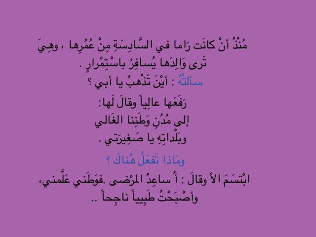 لعبة 32 by هانيه الحربى
