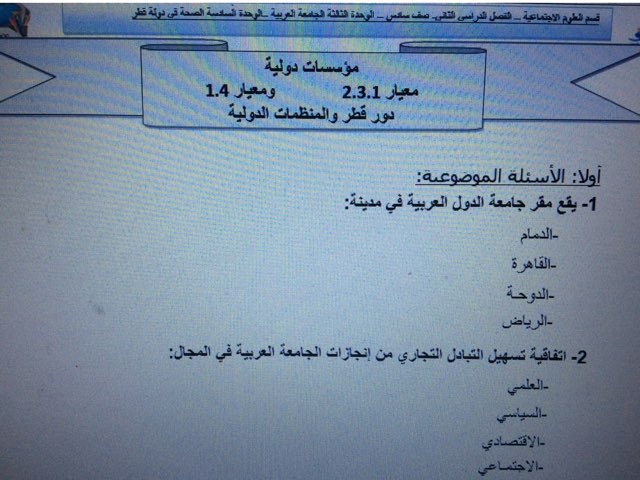 مراجعة عامة مواطنة by ام حسام