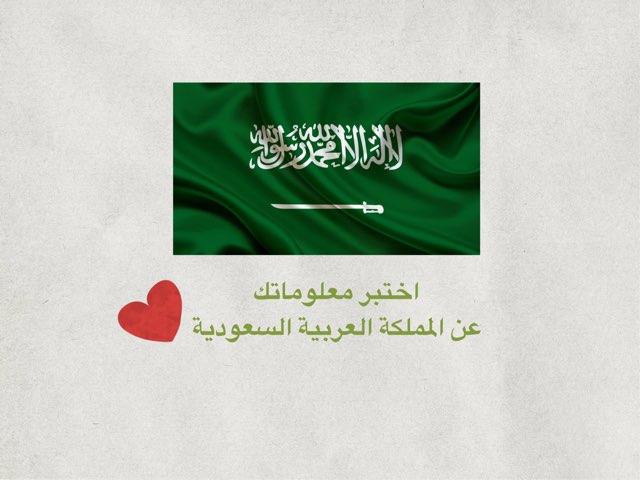 اختبر معلوماتك حول السعودية by Manary المنار