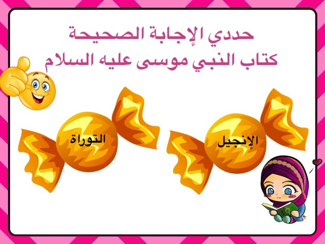 الصف الثالث الإبتدائي by Sumaya Al-jundi