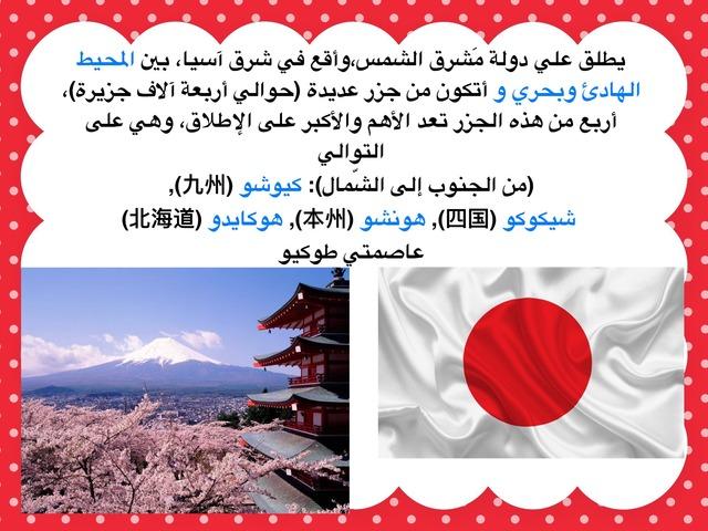 نبذه عن اليابان by Wadha alazemi