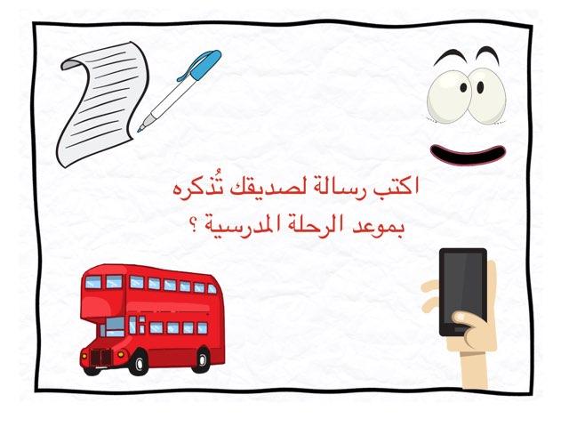 لعبة 53 by سارآ المطيري