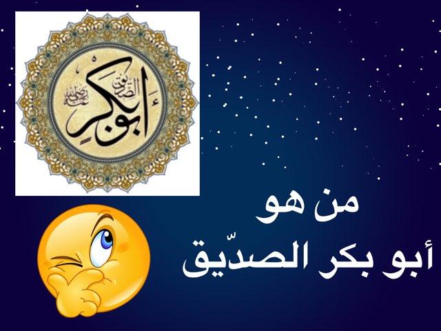 نبذه مختصرة عن الصديق by Wadha alazemi