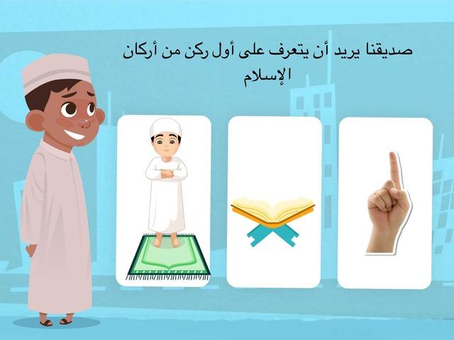 خبرة الإسلام ديني by ais 7agan