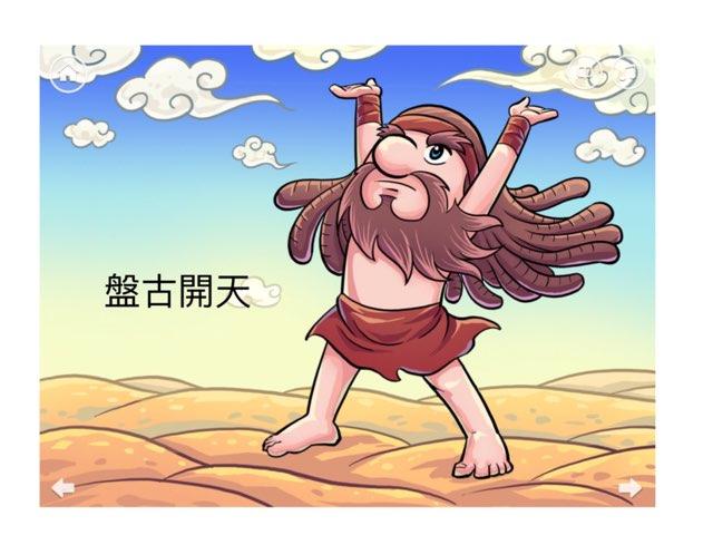 神話故事-盤古開天(聽打) by ChinHui Chuang