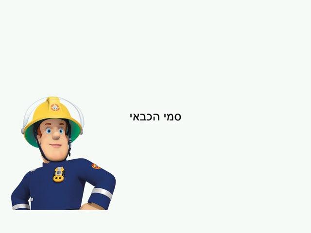 סמי הכבאי by רונית אורפלי