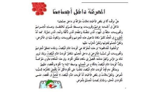 الجراثيم ب by Haya Abu asba