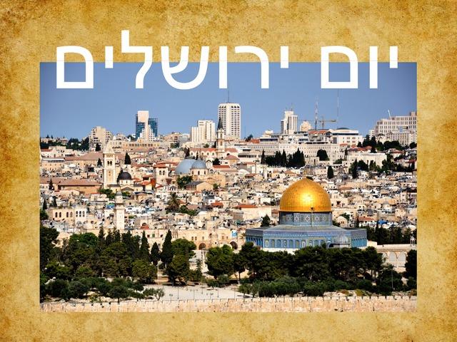 יום ירושלים by גל רז