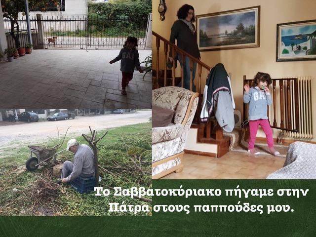 Πάτρα. Αχαΐας Κλάους 10.11.17 by Rodoula Papas