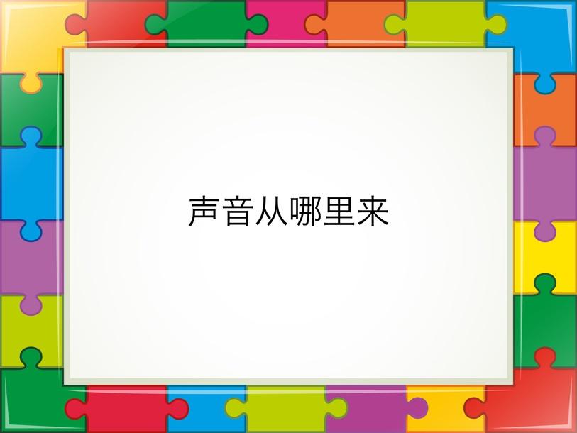 第15课 听说剧场 by 斯玲 林