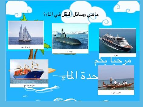 وسائل النقل في الماء by nada aleutaybi