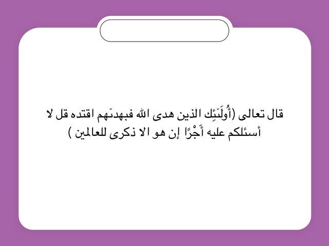 فضل الدعوة by نوره الشهراني