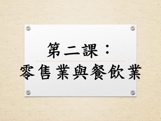 114零售業與餐飲業 by Chan M C