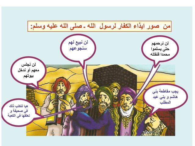 الحصار by Hnoooy Hnoooy