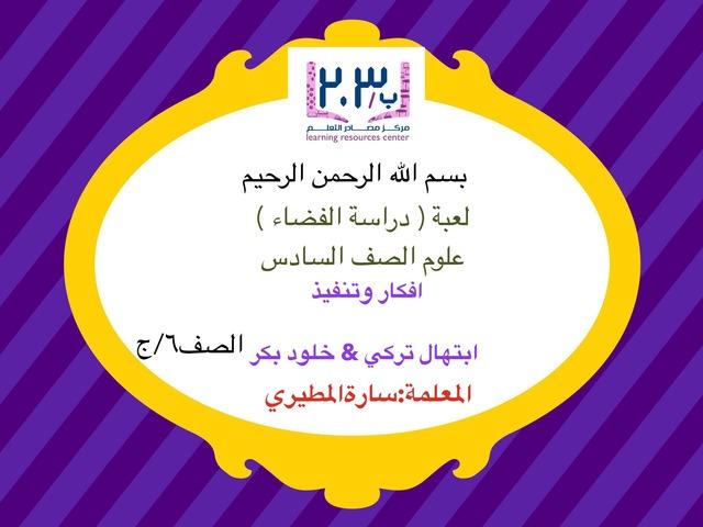 دروس من العلوم:طالبات الصف سادس ج by حنان الرفاع
