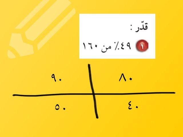 ثاني متوسط درس تقريب النسب المئوية by Amira Budy