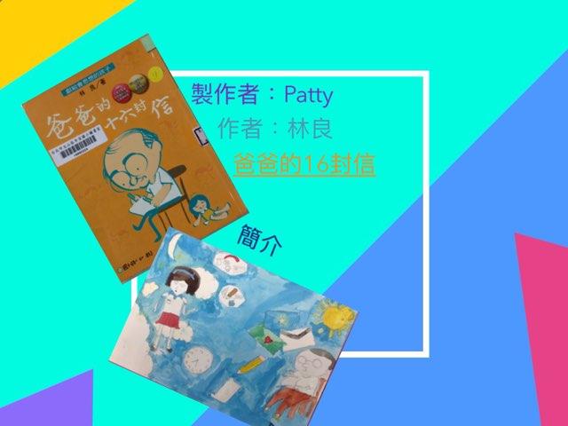 50229 by 辛亥樂園 數位學習