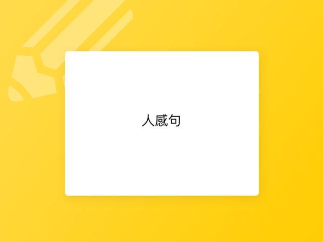 人感句1 by Wong stephenie
