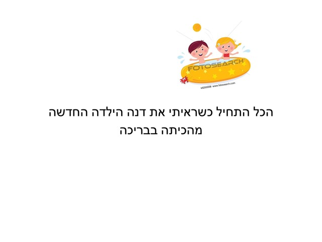 נויה by קארין אברג׳יל