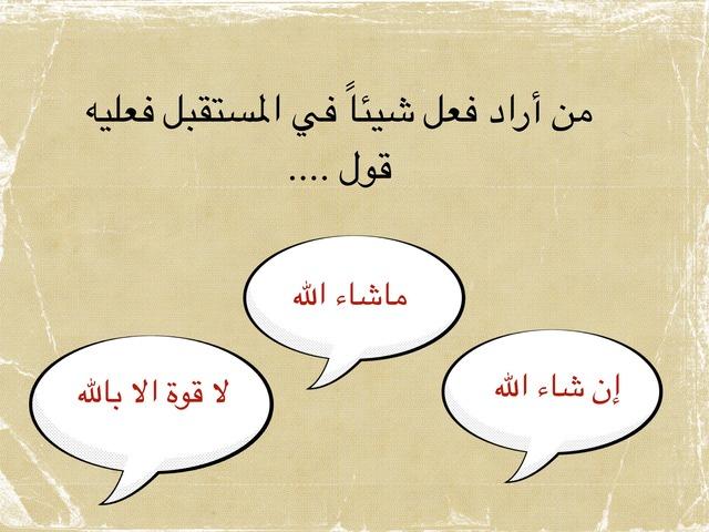 سورة الكهف- م / ن .غ by نوره الغامدي