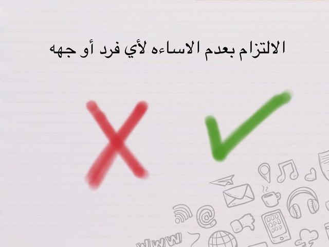 المدونات  by Abeer Alodila