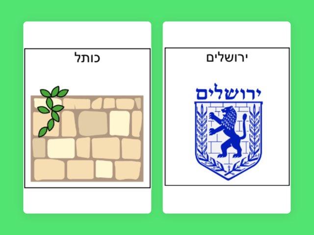 משחק ירושלים by בית ספר מוריה