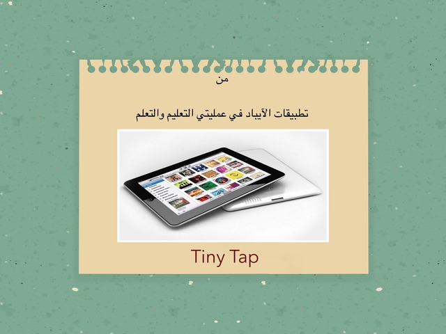 Tiny Tap by Rana Albeshi