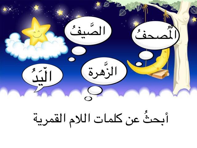 اللام القمرية والشمسية  by Sara Suba