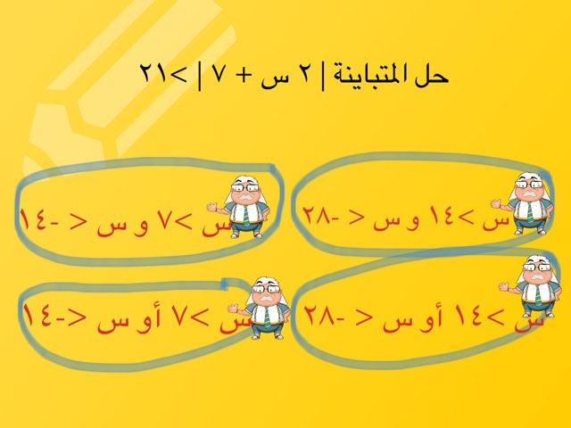 ثالث متوسط القيمة المطلقة by Amira Budy