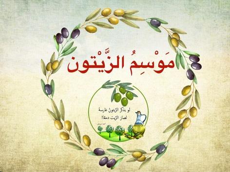 موسم الزيتون by Fatin Fadila