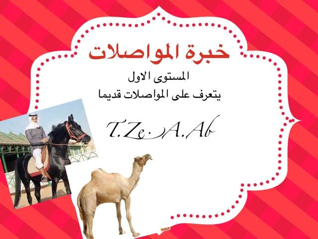 المواصلات قديما مسابقات by T.Ze.A. Ab.