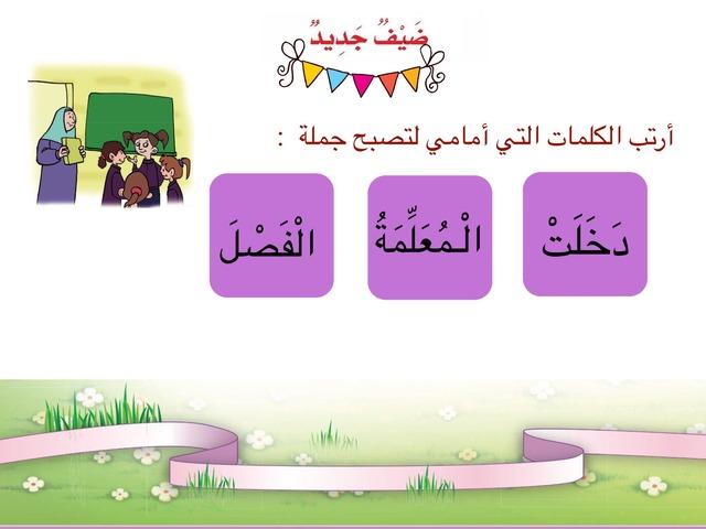 ضيف جديد - أ /منى القحطاني - لغتي  by أم عبدالمحسن