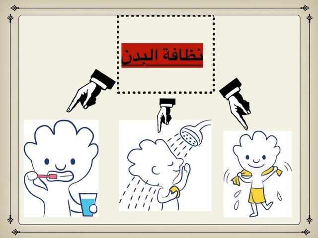 النظافه by Khawlah Al_mobaraki