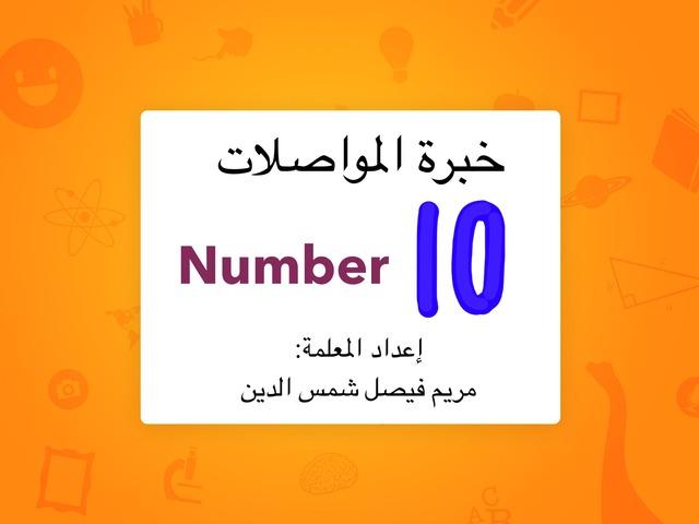Number 10 by Mariam Shamsaldeen