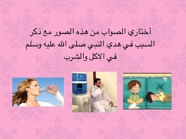 هدي النبي في الاكل والشرب by Nawal NN