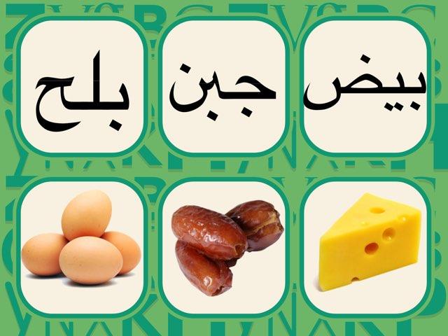 ثلاث كلمات - غذائي by Anayed Alsaeed