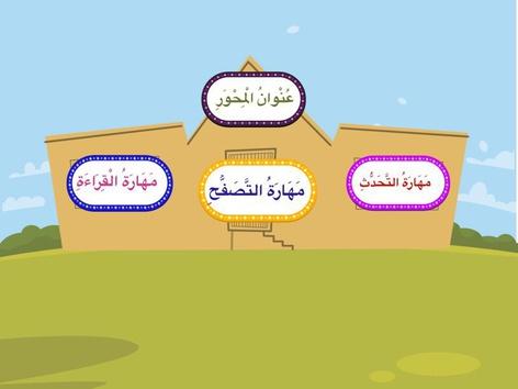 درس : من أجل سلامتي by Jak