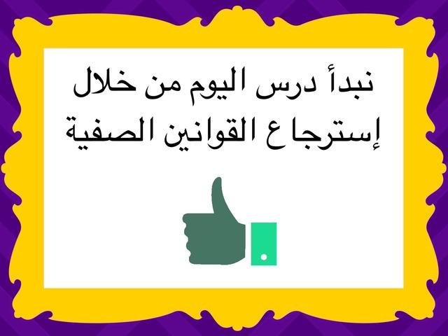 درس جهاز التقطير by Nouf Alyafei