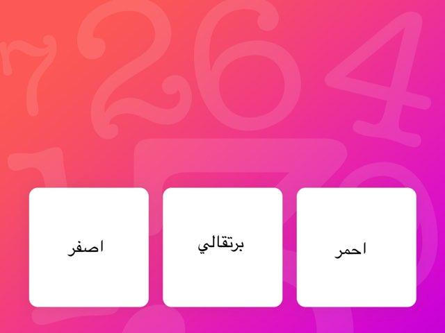 لعبة 6 by ايمان حمد