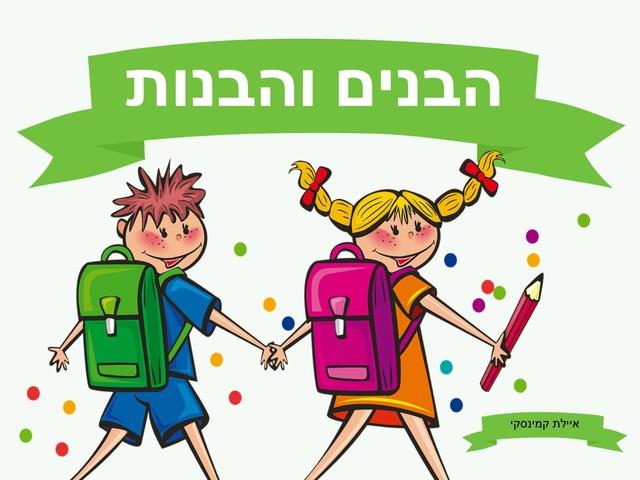 הבנים והבנות by Ayelet Levy Kaminsky