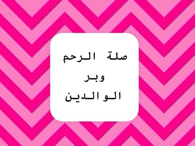 صلة الرحم وبر الوالدين by Raneem Shodary