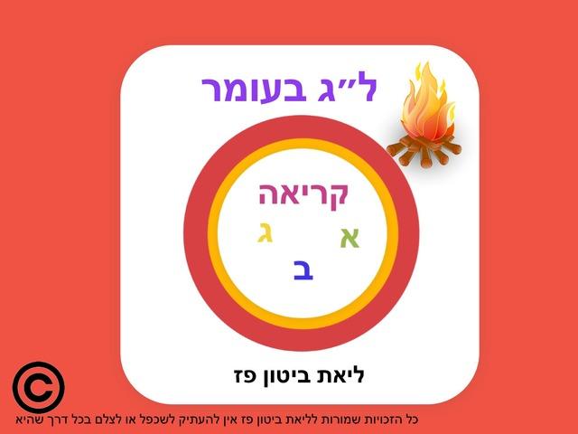 לג בעומר    קריאה by Liat Bitton-paz