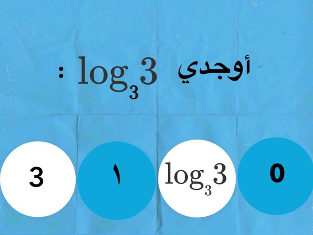 اللوغاريمتات by Sheikah Bin slem