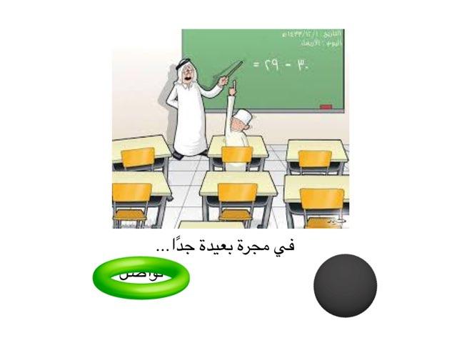 لعبة 6 by ختام الدوسري