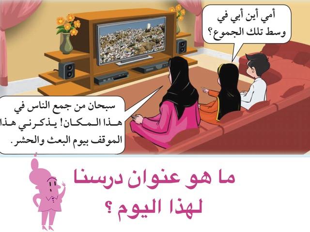 ااؤمن  بالبعث  و الحشر  by Nadia alenezi