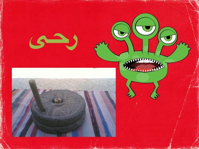 رحى ، ر by Bedour Alali