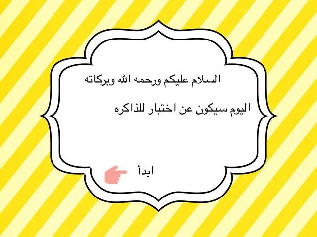 لعبه الذكاء by غزل صدقة علي الجهني