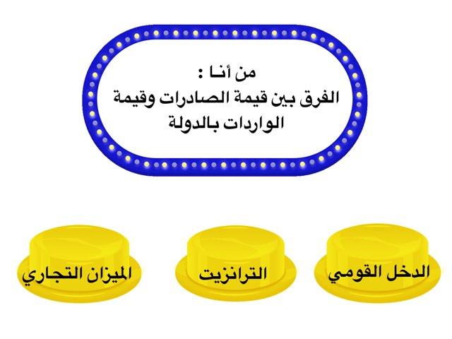 الصادرات والواردات  by Wadha alazemi