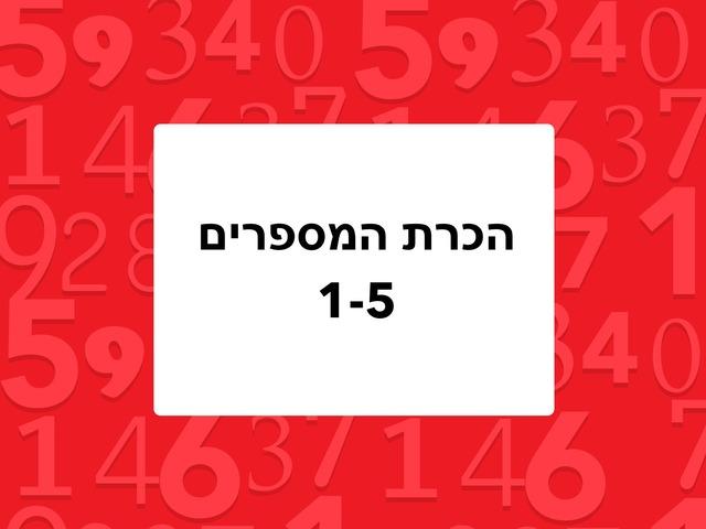 הכרת המספרים  1-5 by חגית אברהם